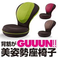 座っているのがとても楽な『美姿勢座椅子』