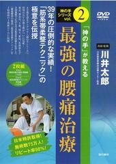 「神の手」が教える最強の腰痛治療DVD