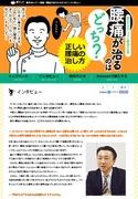 腰痛本「腰痛が治るのはどっち?」新刊JP
