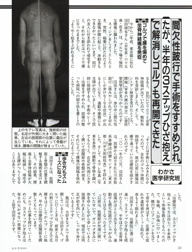 脊柱管狭窄症・坐骨神経痛など ...